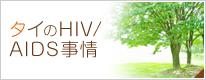タイのHIV/AIDS事情